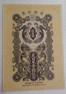 1  иена 1904 г.