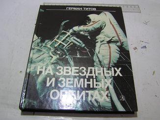 На звёздных и земных орбитах . Герман Титов.
