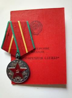 Выслуга КГБ 20лет с документом