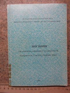 Посібник з питань охорони праці