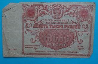 10000 рублей 1922