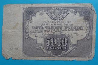 5000 рублей 1922