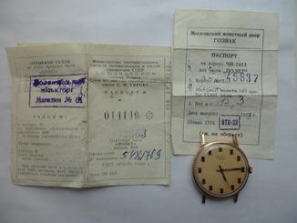 Золотые Часы Полет с документами