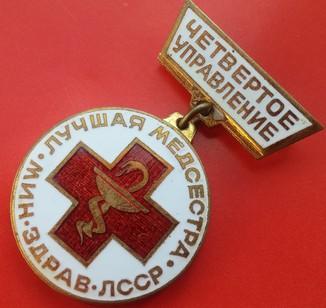 """""""Лучшая медсестра """"-четвертое управление"""