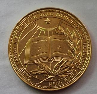 Школьная золотая медаль Узбекистан 40мм