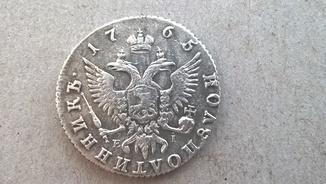 Полуполтіннік Катерини-2. 1765 року. /ммд. еі./