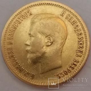 Десять рублей 1899 год ( А Г )