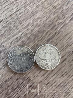 Монета рубль 1843(С.П.Б.А.Ч), рубль 1898