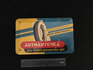 Мосгорсовнархоз, Автоаптечка, комплектная, 1960 год