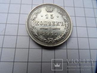 15 копеек 1917 г