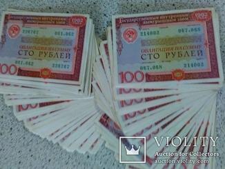 Облигации 100 рублей 1982 года 200 штук