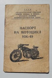 Паспорт на мотоцикл ИЖ-49 (1955г.)