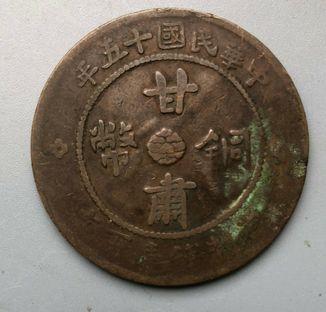 Китайска Республика, пров.Ганьсу, 1926 г., 100 вэней