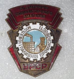 Отличник СС местной и топливной промышленности УССР