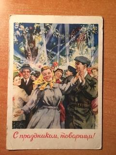 С праздником ,товарищи! 1955г.