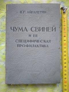 Чума свиней и специфическая профилактика 1958 тираж 1000
