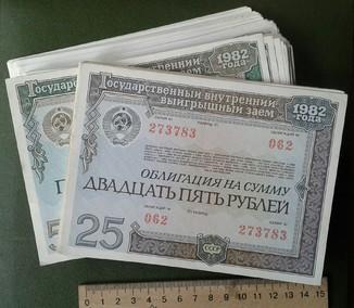 1982 г. 50 рублей - 152 шт., 25 рублей - 41 шт.