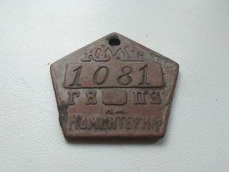 Жетон ЮМТ ГХПЗ им. КОМИНТЕРНА. №1081 (1922-1939 гг.)