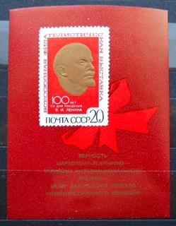 1970 г. Филвыставка в Москве (**) Фоновые линии параллельные