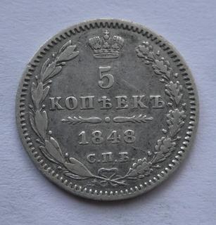 5 копеек 1848