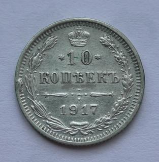 10 копеек 1917