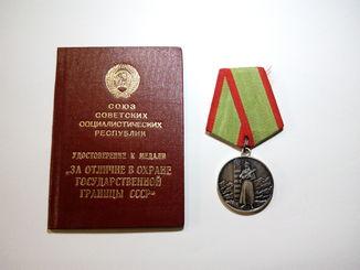 Медаль за отличие в охране государственной границы СССР с документом