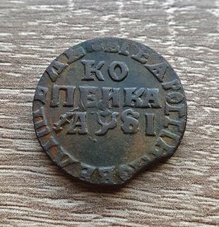 Копейка 1716 года