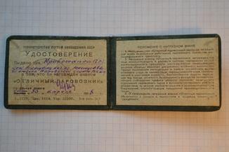 Удостоверение на знак Отличный паровозник. 1948 год.