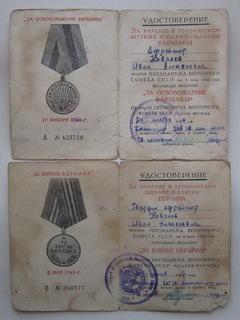 Удостоверение к медали за взятие Берлина / Освобождение Варшавы