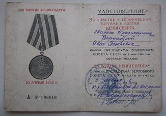 Удостоверение к Медали За взятие Кенигсберга