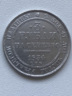 3 рубля 1834 года Платина