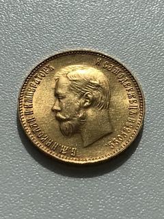 10 рублей 1911 года UNC