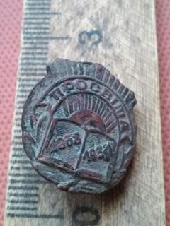 Просвіта 1868-1938рр