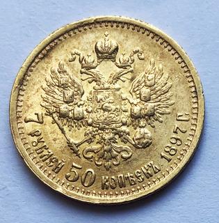 7 рублей 50 копеек 1897 года. AU.