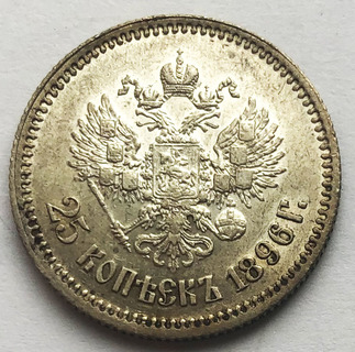 25 копеек 1896 года. AU.