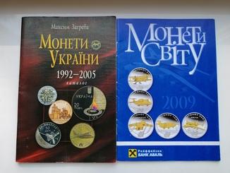 Каталог Монет Украины 1992-2005 (Максим Загреба) и каталог на монеты мира 2009г.