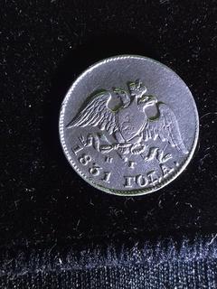 10 копеек 1831 г. СПБ НГ. Николай I.