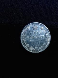 20 копеек 1911, СПБ-ЭБ