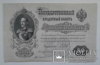 50 рублей 1899 года. серия АР.