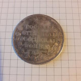 Один Рубль 1809 года