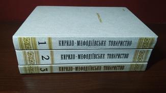 Кирило-Мефодіївське товариство  в 3-х томах