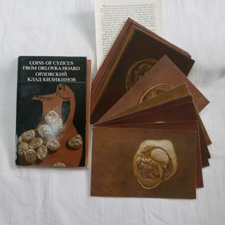 1973 Комплект Открыток Орловский клад Кизикинов. Монеты.