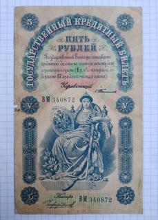 Пять рублей 1898