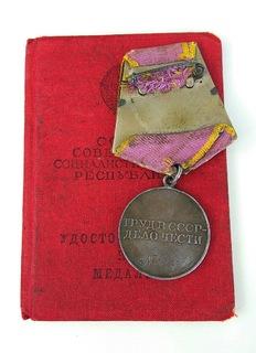 """Медаль ,,За трудовое отличие"""" номерная с документом"""
