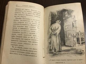 1894 Роман Греческое восстание Луки-Ларасть, рисунки Ралли