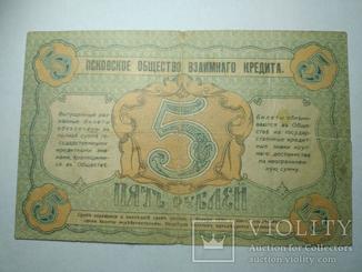 5 рублей 1918 год, Псков