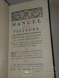 1768 Руководство для священников