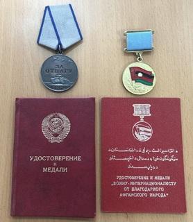 Медали За отвагу и От благодарного афганского народа + книжки