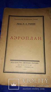 1924 Аэроплан. Основы авиации