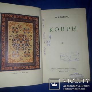 1950 Ковры мира - 5000 экз.
